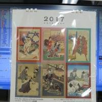 2017年版日本棋院カレンダー・囲碁手帳
