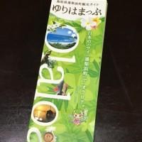 12/6 鳥取県湯梨浜町への寄付 喜「捨」とも言うので…