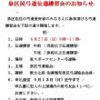 8月弓道伝達講習会実施のお知らせ