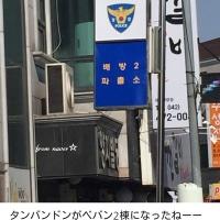今日は大田で撮影~?😆 「炭坊洞(タンバンドン)警察署に撮影来ました。 クォン・サンウ出てくるドラマといいましたよ」♡