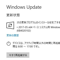 Windows10 累積的更新プログラム (KB4020102)がでました。定期配信(第2水曜日)とは異なるようです。