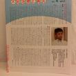 ACUMO(あきゅーも)No.4 発刊
