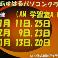 あすぱるPC-16.10.28