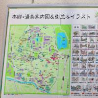 街歩き 番外編 『本郷・春日の地図』