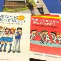 「子ども向け人権教育・啓発冊子」3点セット