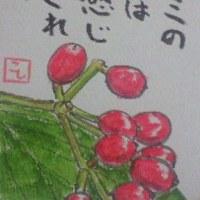 2016年10月25日の絵手紙