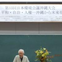 第33回日本環境会議沖縄大会