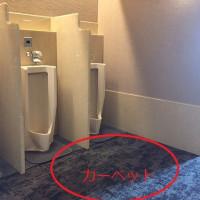 やっぱり違う!ゴルフ場のトイレ。