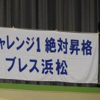 2016/17 V・チャレンジリーグⅡ女子 浜北大会