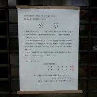 閉店のさくら野百貨店 (;_;)
