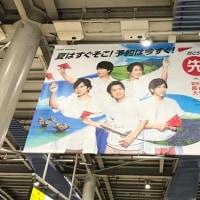 5月25日(木)のつぶやき:嵐 先得 JAL(品川駅天吊広告)