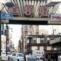 大阪パツチの旅