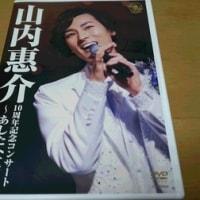 山内惠介10周年記念コンサート
