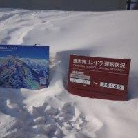 3月20日,3連休最終日の志賀高原詳細レポート…すっきり晴天!気温は上がったけど3月下旬としてはGood!