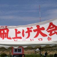 第56回長崎ハタ揚げ大会 in 東京
