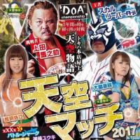 天空マッチ2017!!