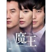 韓国ドラマ「魔王」