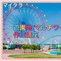 1・開講マイクラ遊園地(マルチワールド)講座‼︎~ワールドの入り口と雰囲気~