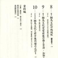 発見・検証 日本の古代Ⅰ纒向発見と邪馬台国の全貌 Ⅱ騎馬文化と古代のイノベーション Ⅲ前方後円墳と国家の起源