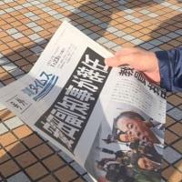 """沖縄メディアも""""反翁長""""?市長選3連戦に要注目・・・オール沖縄の崩壊"""