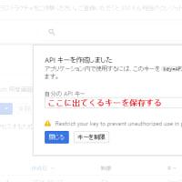 位置をGoogleMapに表示するためのAPI利用法