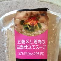 相方セレクト♪セブンスープ(*^^*)