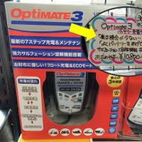 家に1台あると便利!バッテリー充電器(ヤマハ・YSP大分)
