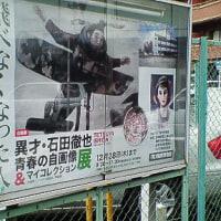 石田徹也遺作展@静岡(もう終了しました)