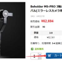 5%off-Beholder MS-PRO 3軸ハンドヘルド360度無限回転カメラジンバル(ミラーレスカメラ用)日本佐川送料無料