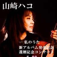 山崎ハコ還暦記念コンサート