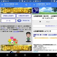 Googleがモバイル版とPC版を分離する事を発表