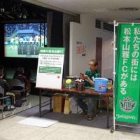 松本山雅FCがんばれ