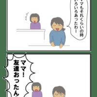 母の場合(3コマ)