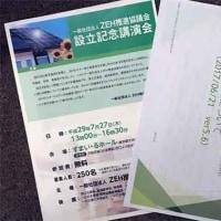 【ZEHコストの「地域格差」是正を〜ZEH推進協議会】