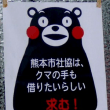 熊本で豪雨災害ボランティアをしてきました
