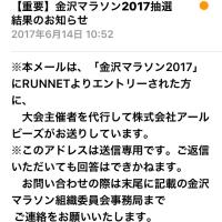 金沢マラソン 2017