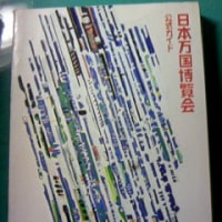 日本万国博覧会公式ガイドブック(1970)