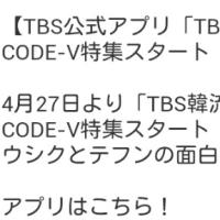 4/27����TBS���ץ��TBS��ή����פ�CODE-V���ý����������Ȥ��ޤ����!