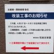 花田文榮堂店舗改装工事のお知らせ