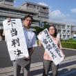広島無償化裁判不当判決、司法が差別を容認