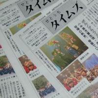 因島が報じる「ポルノグラフィティ」