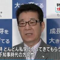 橋下氏が森友学園事件について「明らかにミス」「僕の失態」。いやいや、わざとでしょ!