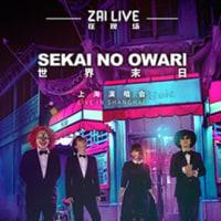 急増する日本アーティストの上海ライブ~セカオワとワンオクが同じ週に上海ライブ開催