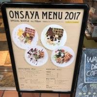 オンサヤコーヒー 表町店 (ONSAYA COFFEE)