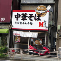 2016/10/23 麺屋M @阪東橋(煮干そば)