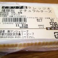 無殺菌チーズ!?購入