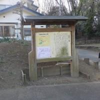 鎌倉街道小野路の一里塚