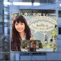 5月21日(日)のつぶやき:宮崎あおい 試してサボンのボタニカル うるおいサボン新登場(電車ドアステッカー広告)
