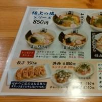 麺屋燕RS 極み黒