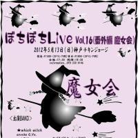 """ぼちぼちライブVOL.16""""番外編[魔女会]"""""""